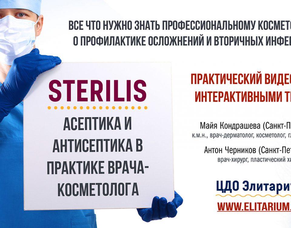 STERILIS: Aсептика и антисептика в практике врача-косметолога. Все что нужно знать профессиональному косметологу о профилактике осложнений и вторичных инфекций